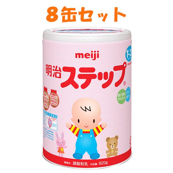 粉ミルク 明治ステップ 820g×8缶セット [meiji] 【送料無料】