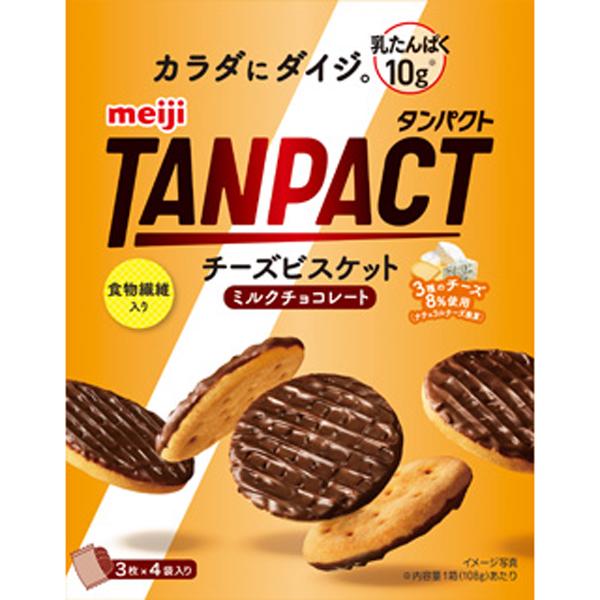 明治 タンパクトチーズビスケット ミルクチョコレート 12枚(3枚×4袋)×30個入り (1ケース) (YB)