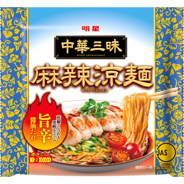 明星 中華三昧 麻辣涼麺 128g×24袋 (1ケース)(MS)