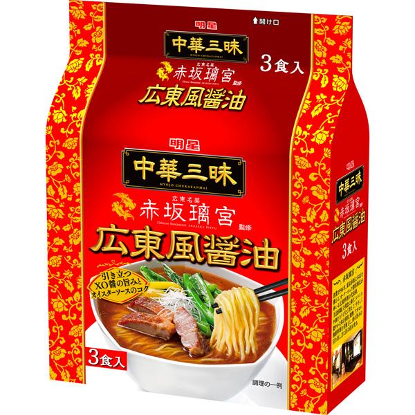 明星 中華三昧 赤坂璃宮 広東風醤油 3食パック 312g×8個入り (1ケース) (MS)