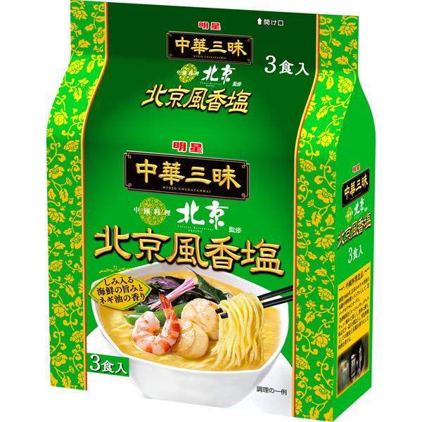 明星 中華三昧 中國料理北京 北京風香塩 3食パック 309g×8個入り (1ケース) (MS)