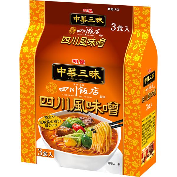 明星 中華三昧 四川飯店 四川風味噌 3食パック 309g×8個入り (1ケース) (MS)