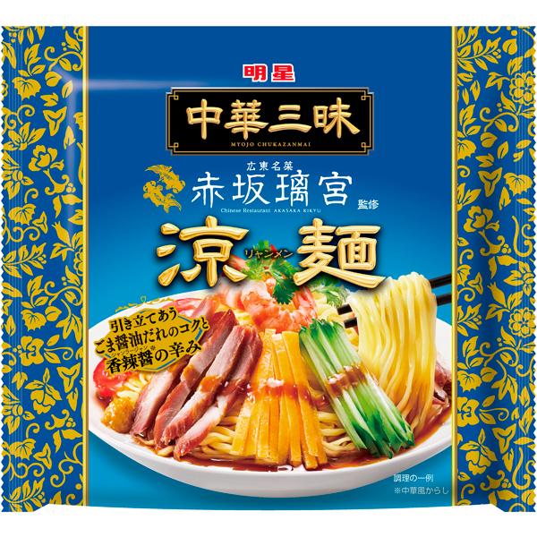 明星 中華三昧 赤坂璃宮 涼麺 139g×24個入り (2ケース) (AH)