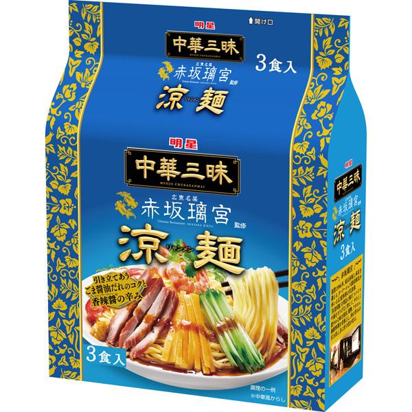 明星 中華三昧 赤坂璃宮 涼麺 3食パック×16個入り (MS)