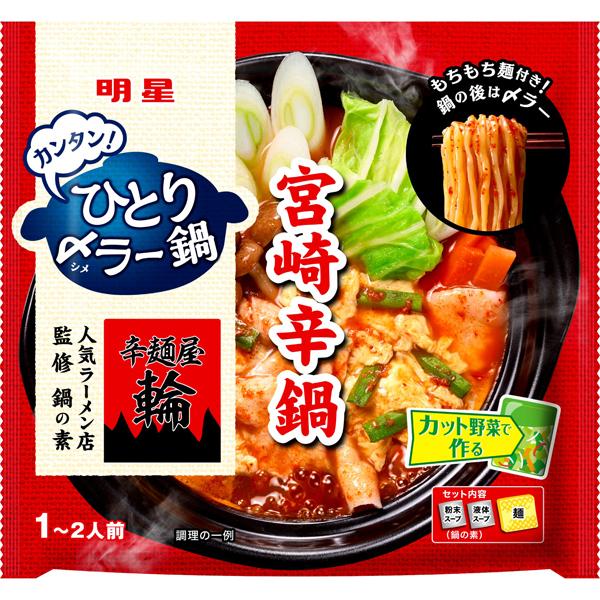 明星 ひとり〆ラー鍋 辛麺屋輪監修 宮崎辛鍋 111g×24個入り×2箱 (計48個)(AH)