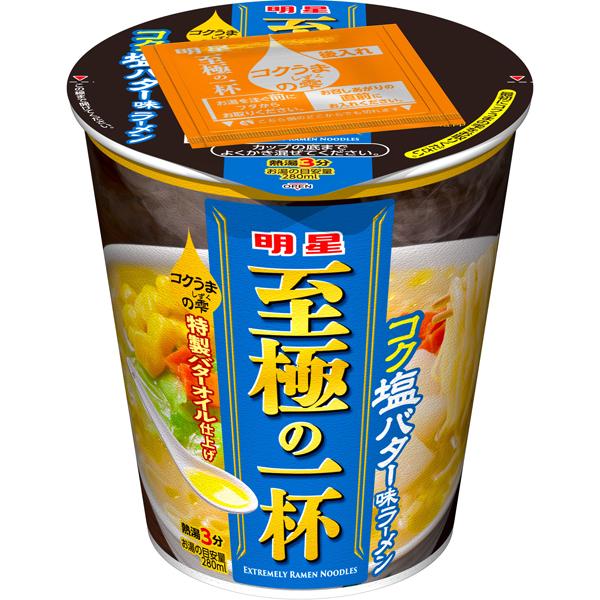 明星 至極の一杯 コク塩バター味ラーメン 65g×12個入り (1ケース) (AH)