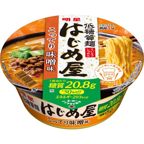 明星 低糖質麺はじめ屋こってり味噌味 12食入り×1ケース【クレジット決済のみ】(KT)