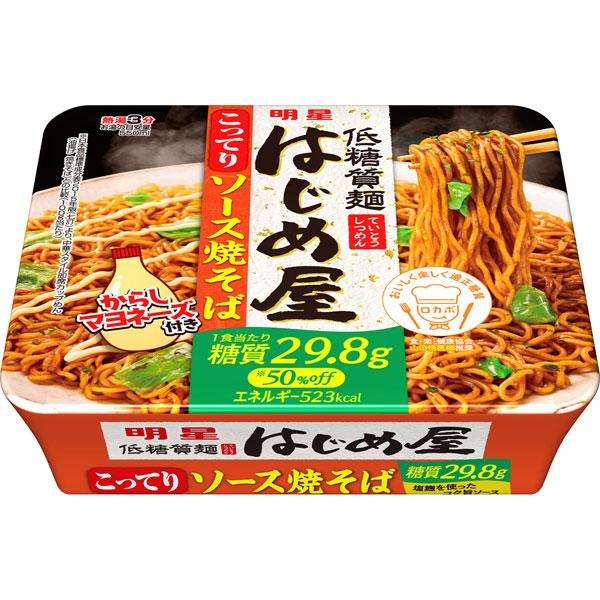 明星 低糖質麺はじめ屋こってりソース焼そば味 12食入り×1ケース【クレジット決済のみ】(KT)