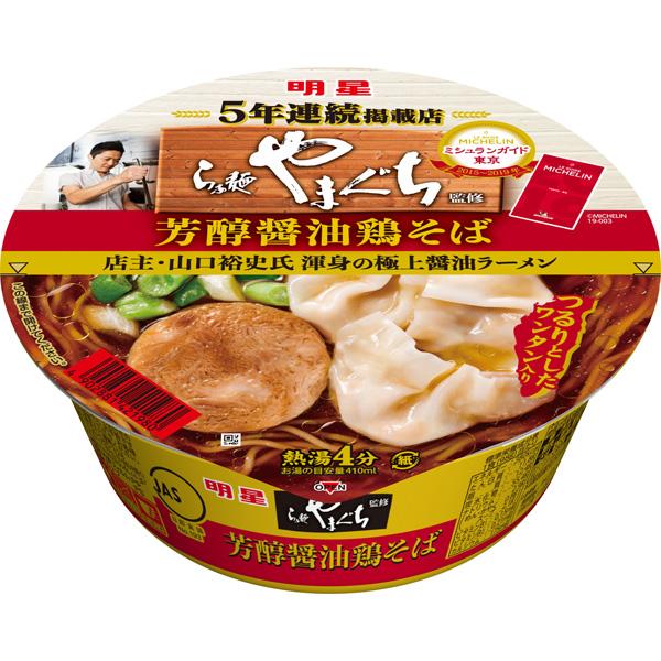 明星 らぁ麺やまぐち監修 芳醇醤油鶏そば 105g×12個入り (1ケース) (MS)