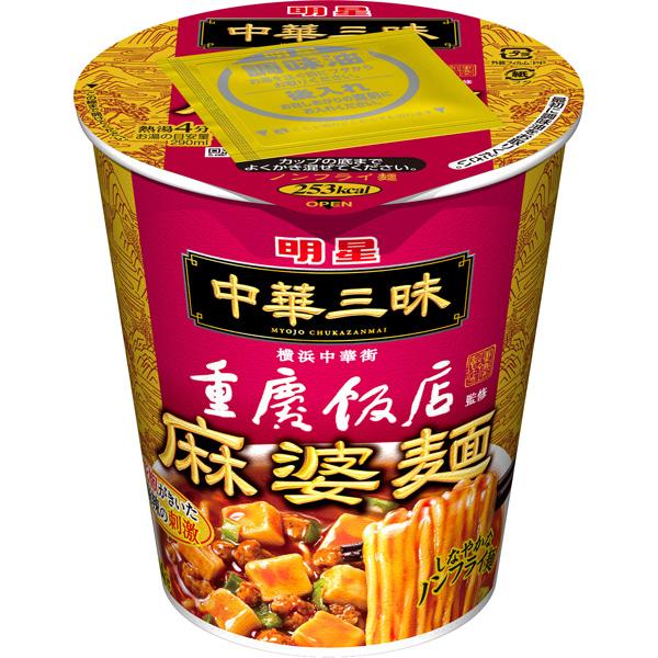 明星 中華三昧タテ型重慶飯店麻婆麺 65g×12個入り (1ケース) (KT)