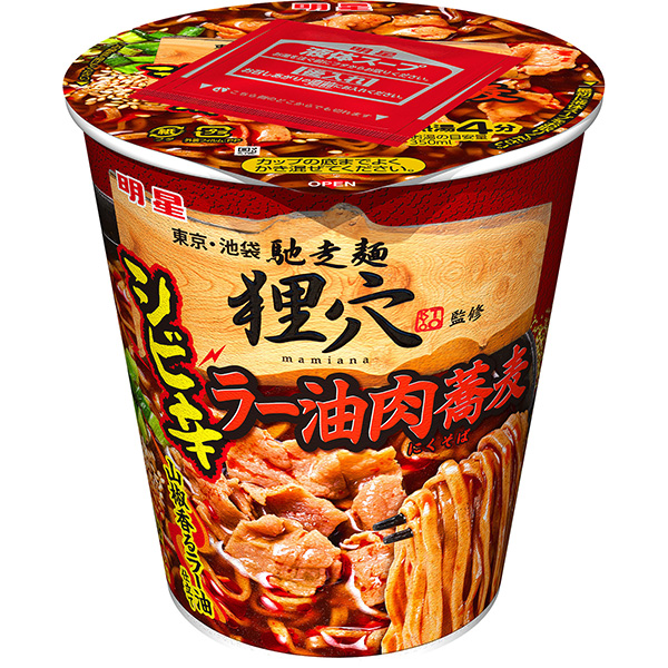 明星 馳走麺 狸穴監修 シビ辛ラー油肉蕎麦 94g×12個入り (1ケース) (MS)