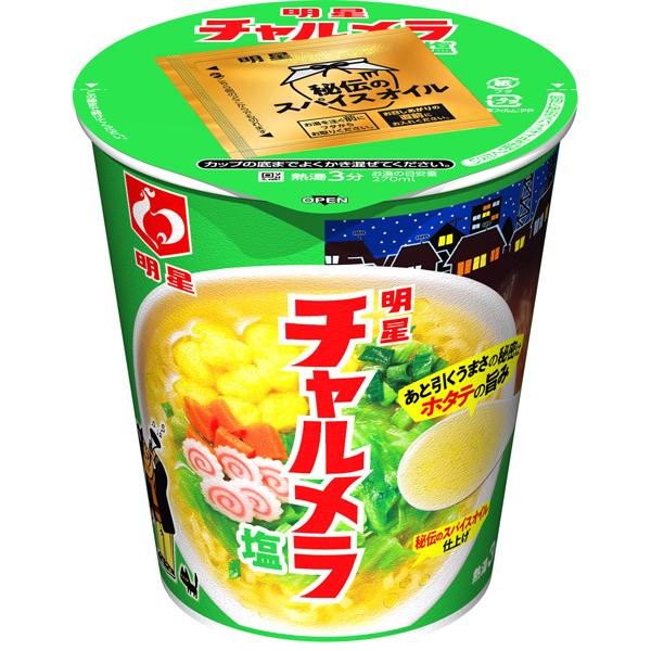 明星 チャルメラカップ 塩 70g×12個入り (1ケース) (MS)