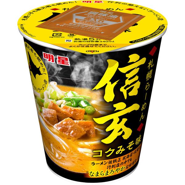明星 札幌らーめん信玄 コクみそ味 104g×12個入り (1ケース) (MS)