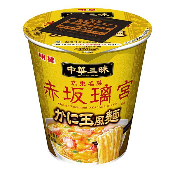 明星 中華三昧タテ型ビッグ 赤坂璃宮 かに玉風麺 96g×12個入り (1ケース) (MS)