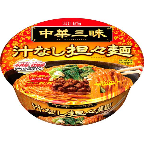 明星 中華三昧 汁なし担々麺 124g×12個 (1ケース)(MS)