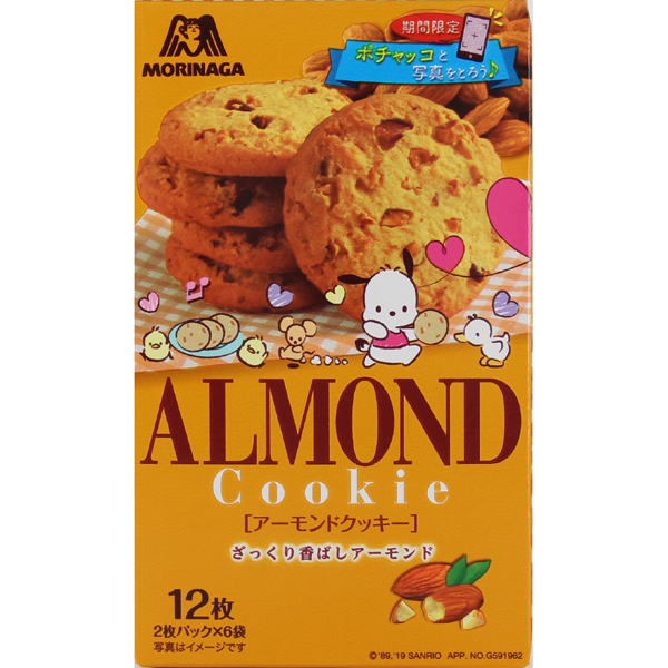 森永 アーモンドクッキー 12枚(2枚パック×6袋)×40個入り (1ケース) (YB)