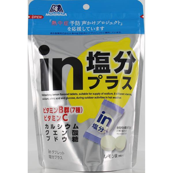 森永 inタブレット塩分プラス 80g×72個入り (1ケース) (YB)