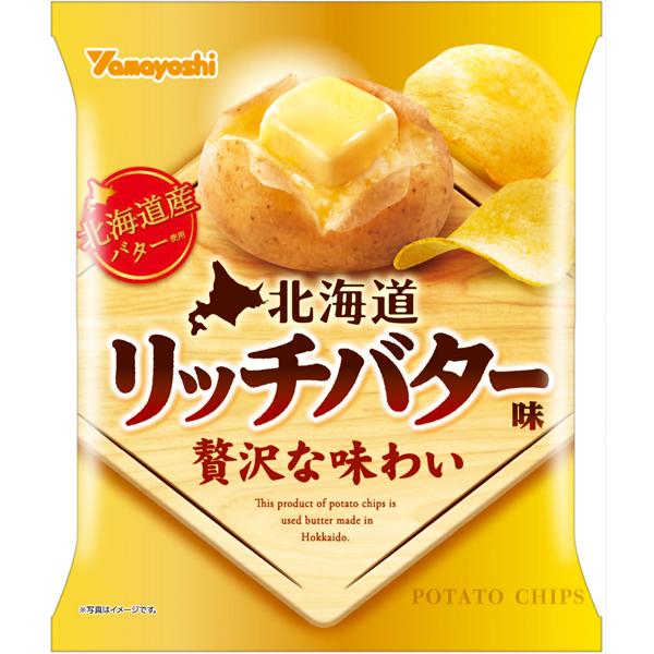 ポテトチップス 北海道リッチバター味 55g×12個入り (1ケース)(SB)