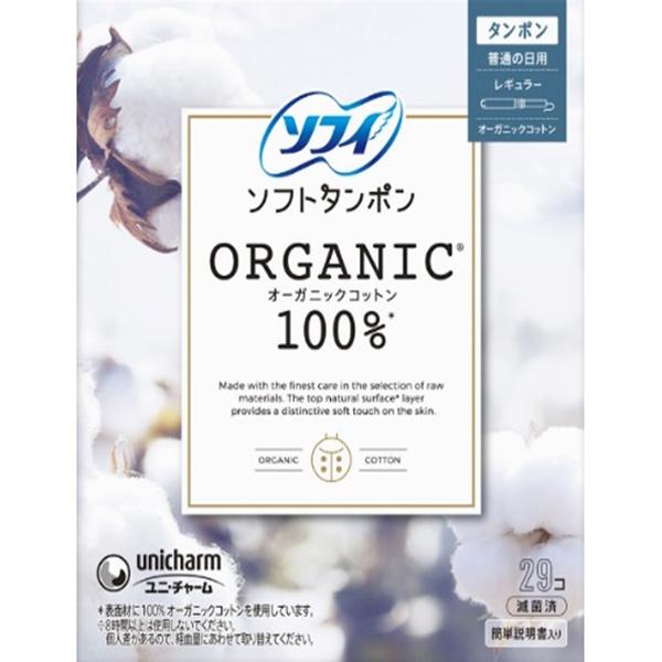 ユニチャーム ソフィ ソフトタンポン オ-ガニック100% レギュラー 29個 (PP)