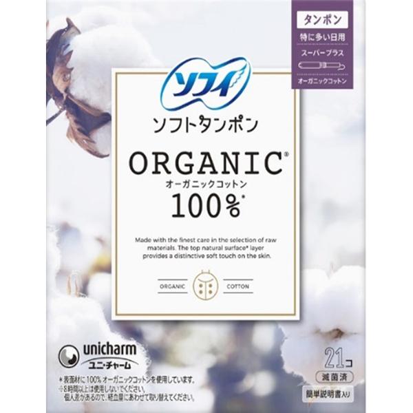 ユニチャーム ソフィ ソフトタンポン オ-ガニック100% スーパープラス 21個 (PP)