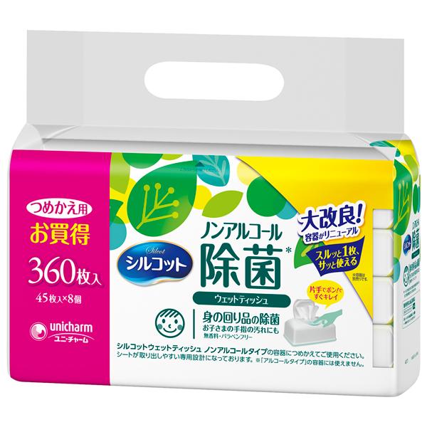 シルコット除菌ウェットティッシュ ノンアルコ-ルタイプ替45枚×8パック(PP)