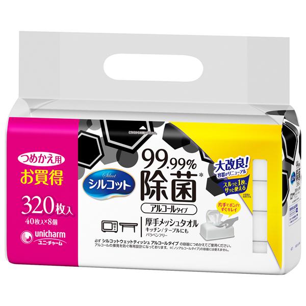 シルコット99.99%除菌ウェットティシュ詰替40枚×8パック(PP)