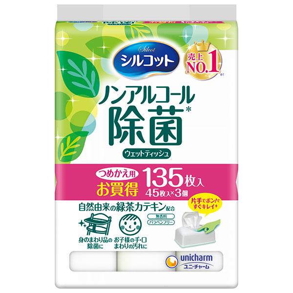 シルコット ノンアルコール除菌ウェットティシュ 詰替 45枚×3パック(PP)