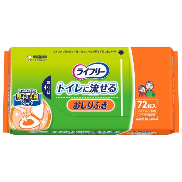 送料無料 【ユニチャーム】ライフリーおしりふきトイレに流せる72枚×12パック【直送品】PP