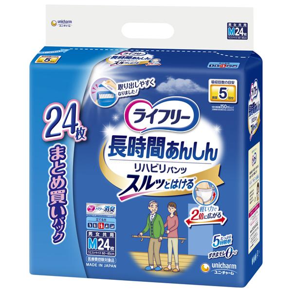 送料無料 【ユニチャーム】ライフリーリハビリパンツMサイズ5回吸収24枚入×2パック【直送品】PP
