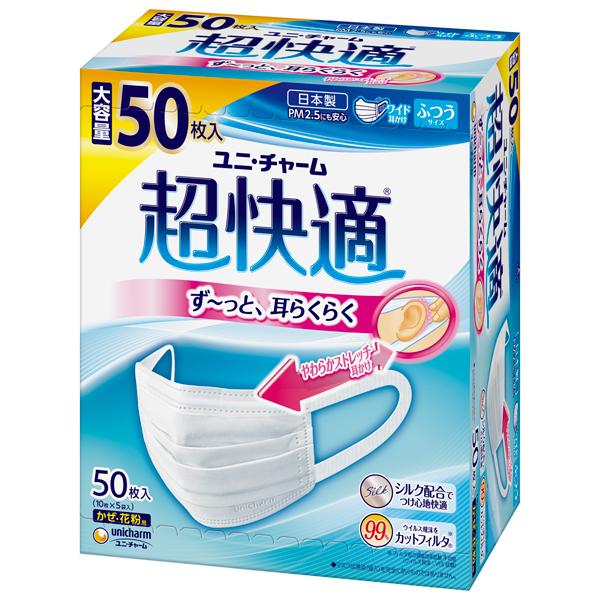 ユニ・チャーム 超快適マスク ふつう 50枚(PP) ※クーポン、ポイント10倍対象外 個数制限