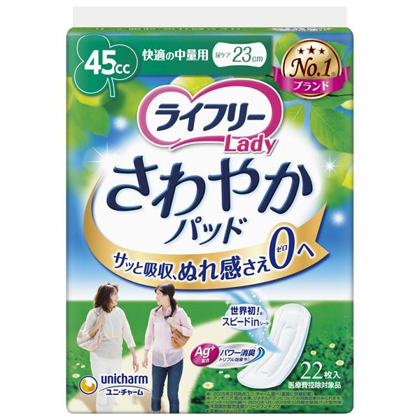 【ユニチャーム】ライフリ-さわやかパッド快適の中量用 45cc 22枚×12パック【直送品】PP