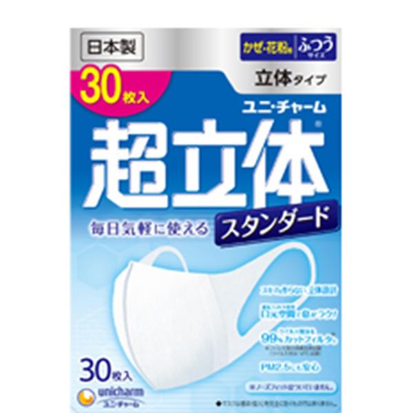 超立体マスク スタンダード ふつうサイズ 30枚入(日本製PM2.5対応)PP