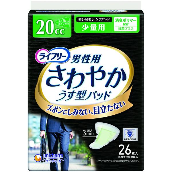 【ユニチャーム】ライフリ-さわやかパッド男性用少量用20cc26枚PP