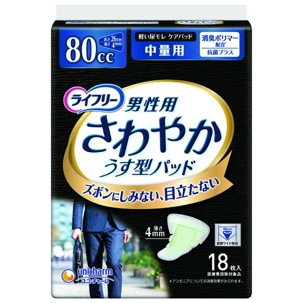【ユニチャーム】ライフリ-さわやかパッド男性用中量用80cc18枚PP
