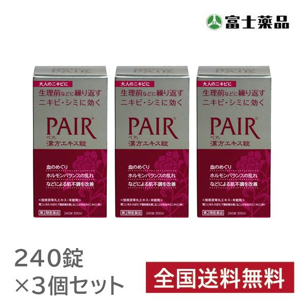 【第2類医薬品】ペア漢方エキス錠 240錠×3個セット