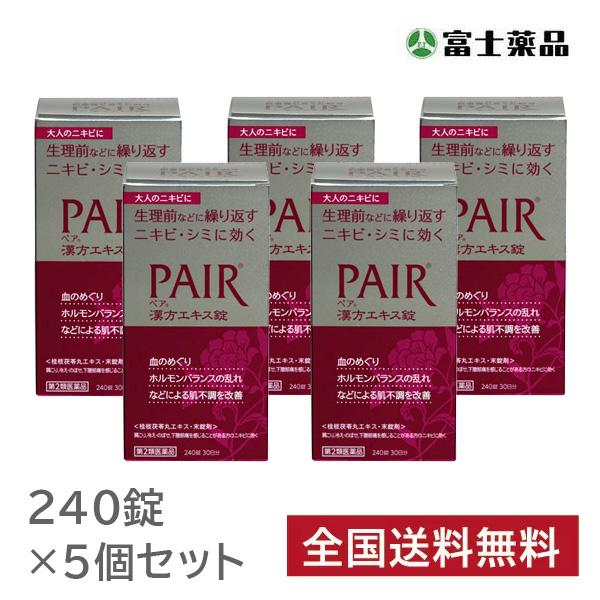 【第2類医薬品】ペア漢方エキス錠 240錠×5個セット