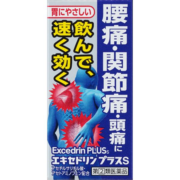 【指定第2類医薬品】エキセドリンプラスS