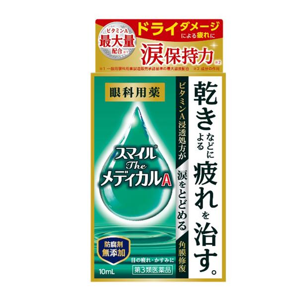 【第3類医薬品】スマイルザメディカルA 10ml