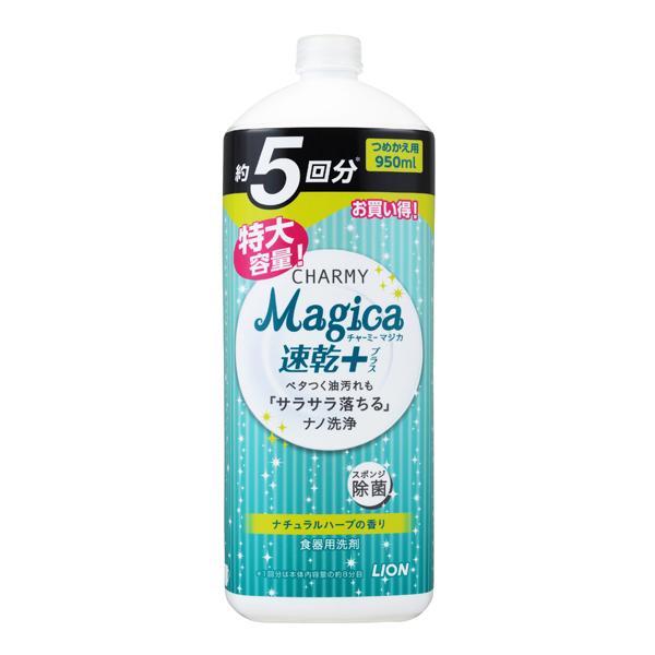 ライオン CHARMY Magica速乾+ナチュラルハーブ つめかえ用大型 950ml