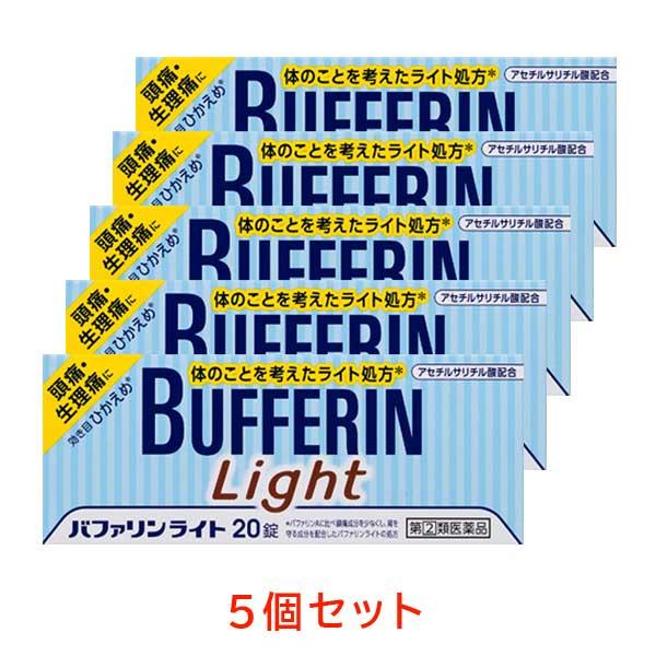 【指定第2類医薬品】バファリンライト 5個セット