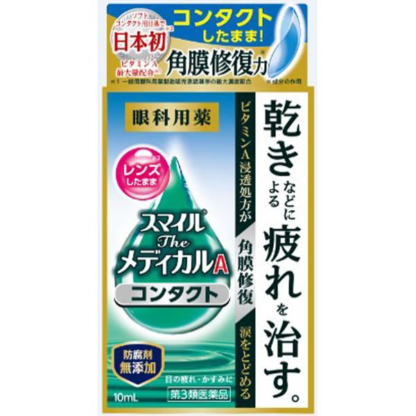 【第3類医薬品】スマイルザメディカルAコンタクト 10ml