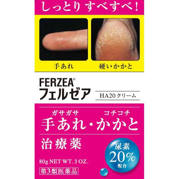 【第3類医薬品】フェルゼアHA20クリーム 80g