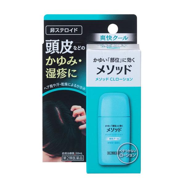 【第2類医薬品】メソッド CLローション 50ml
