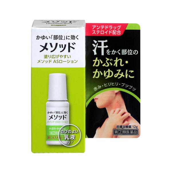 ★【指定第2類医薬品】メソッド ASローション 12g