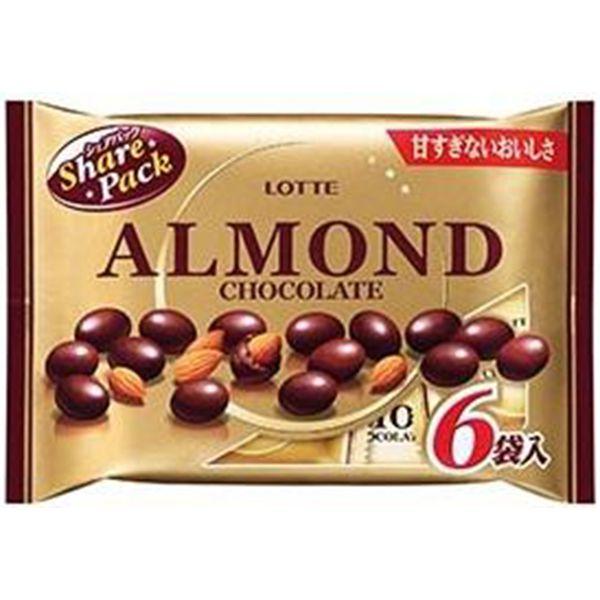 ロッテ アーモンドチョコレートシェアパック 141g×18個 (YB)【クレジット決済のみ】