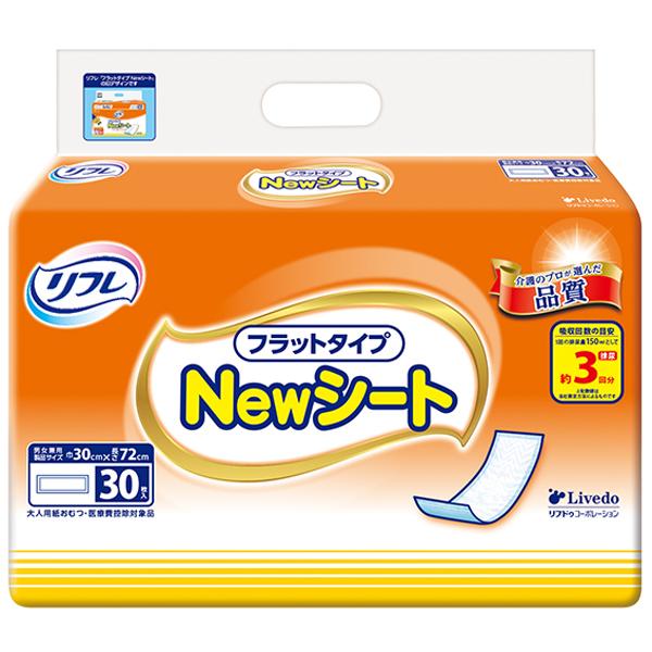 リフレ フラットタイプNewシート 30枚×6パック【直送品】PP