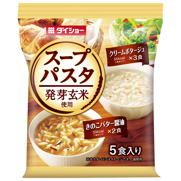 送料無料 発芽玄米スープパスタ クリーム&きのこ 5食(1ケース20個) (MS)
