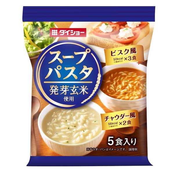 送料無料 発芽玄米スープパスタ ビスク&チャウダー 5食(1ケース20個) (MS)