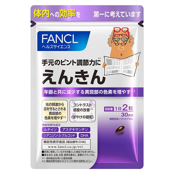 【機能性表示食品】ファンケル えんきん 30日分