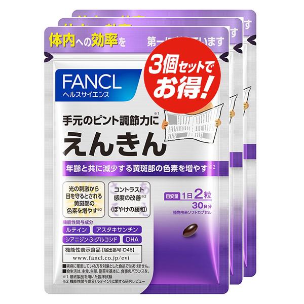 【機能性表示食品】ファンケル えんきん 90日分(徳用3袋セット)